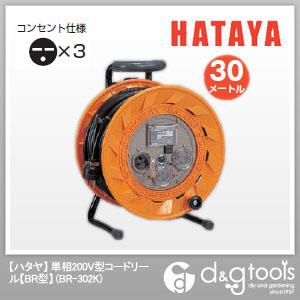 ハタヤ/HATAYA 単相200V型コードリール BR型 電工ドラム (BR-302K)