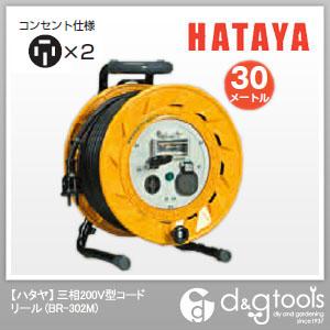 ハタヤ/HATAYA 三相200V型コードリール 漏電遮断器付アース付 電工ドラム・電工リール (BR-302M)