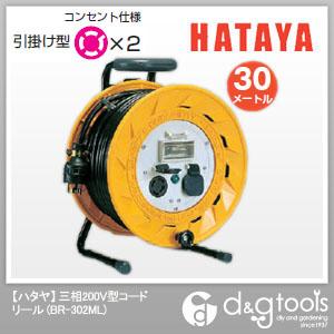 ハタヤ/HATAYA 三相200V型コードリール 漏電遮断器付アース付 電工ドラム・電工リール (BR-302ML)