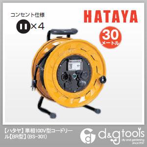 ハタヤ/HATAYA 単相100V型コードリール BR型 漏電遮断器付 電工ドラム (BS-301)