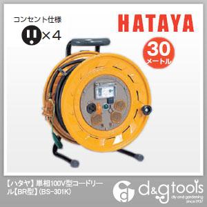ハタヤ/HATAYA 単相100V型コードリール BR型 漏電遮断器付アース付 電工ドラム (BS-301K)