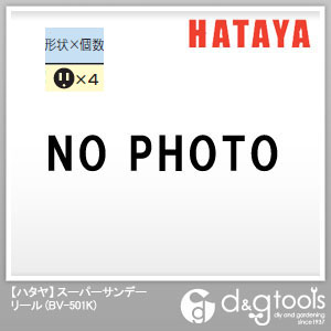 ハタヤ/HATAYA スーパーサンデーリール 漏電遮断器 アース付 電工ドラム・電工リール (BV-501K)