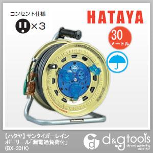 ハタヤ/HATAYA 防雨型サンタイガーレインボーリール「漏電過負荷付」 アース付 電工ドラム・電工リール (BX-301K)