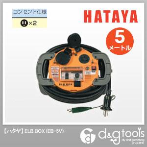 ハタヤ/HATAYA ELB BOX 元ブレーカーダウン予防器(遮断電流値可変設定型) (EB-5V)
