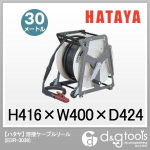 ハタヤ/HATAYA 溶接ケーブルリール (EDR-3038)
