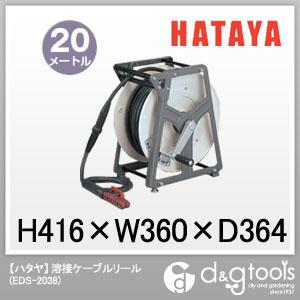ハタヤ/HATAYA 溶接ケーブルリール EDS-2038