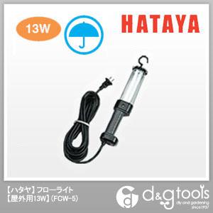ハタヤ/HATAYA フローライト 屋外用13W 蛍光灯ハンドランプ (FCW-5)