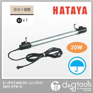 ハタヤ/HATAYA 20Wフローレンライト 5M付 蛍光灯連結ライト (FFW-5)