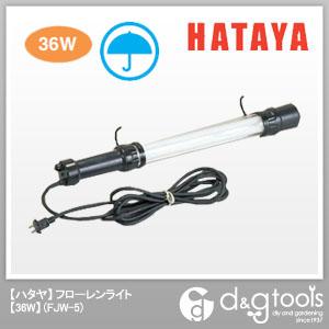 ハタヤ/HATAYA フローレンライト 36W 蛍光灯ハンドランプ 屋外用 (FJW-5)