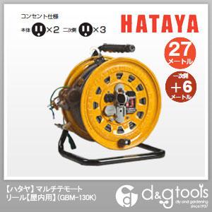 ハタヤ/HATAYA マルチテモートリール 屋内用 漏電遮断器 アース付 電工ドラム (GBM-130K)