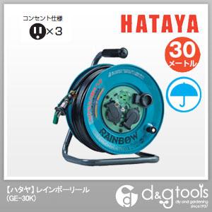 ハタヤ/HATAYA レインボーリール  屋外用防雨型電工ドラム・電工リール 接地付 30m (GE-30K)
