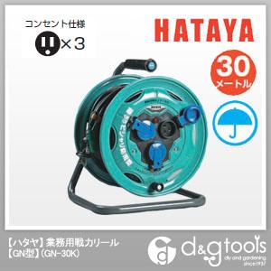 ハタヤ/HATAYA 業務用戦力リール GN型 電工ドラム屋外用 (GN-30K)