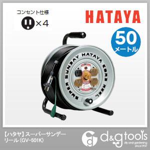 ハタヤ/HATAYA スーパーサンデーリール 電工ドラム・電工リール  GV-501K