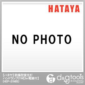 ハタヤ/HATAYA 防爆型蛍光灯ハンドランプ21W 5m電線付 (HEP-21N05)