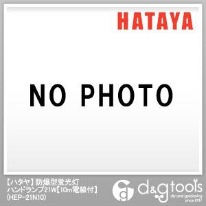 ハタヤ/HATAYA 防爆型蛍光灯ハンドランプ21W 10m電線付 (HEP-21N10)