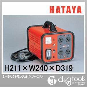 ハタヤ/HATAYA トランスル 昇降圧兼用型トランス (HLV-03A) Hataya 溶接機 昇圧降圧変圧器(トランス)