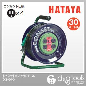 ハタヤ/HATAYA コンセットリール 電工ドラム・電工リール コンセント盤固定タイプ (KS-30K)
