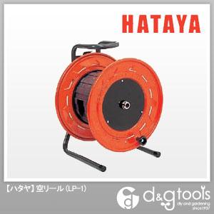 ハタヤ/HATAYA 空リール (LP-1)