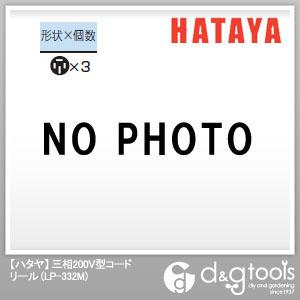 ハタヤ/HATAYA 三相200V型コードリール 電工ドラム・電工リール (LP-332M)
