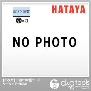 ハタヤ/HATAYA 三相200V型コードリール 電工ドラム・電工リール (LP-502M)