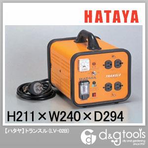 ハタヤ/HATAYA トランスル 降圧器(電圧変換器・トランス) (LV-02B) Hataya 溶接機 昇圧降圧変圧器(トランス)
