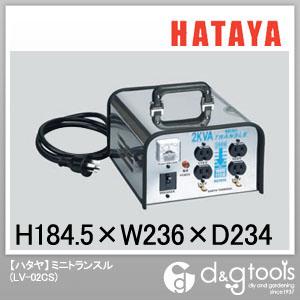 ハタヤ/HATAYA ミニトランスル 降圧器(電圧変換器・トランス) (LV-02CS) Hataya 溶接機 昇圧降圧変圧器(トランス)