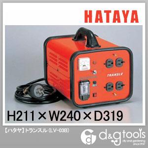 ハタヤ/HATAYA トランスル 降圧器(電圧変換器・トランス) (LV-03B) Hataya 溶接機 昇圧降圧変圧器(トランス)