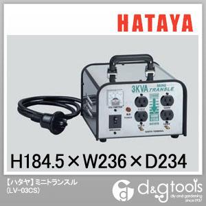 ハタヤ/HATAYA ミニトランスル 降圧器(電圧変換器・トランス) (LV-03CS) Hataya 溶接機 昇圧降圧変圧器(トランス)