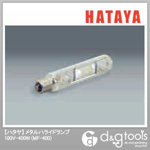 ハタヤ/HATAYA ハタヤメタルハライドランプ400W MF-400