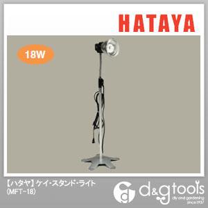 ハタヤ/HATAYA ケイ・スタンド・ライト 蛍光灯スタンドランプ (MFT-18)