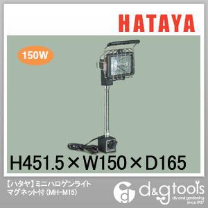 ハタヤ/HATAYA ミニハロゲンライト マグネット付 投光器 (MH-M15)