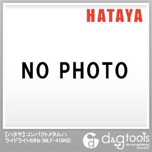 ハタヤ/HATAYA コンパクトメタルハライドライト60Hz メタハラ (MLF-410K6)