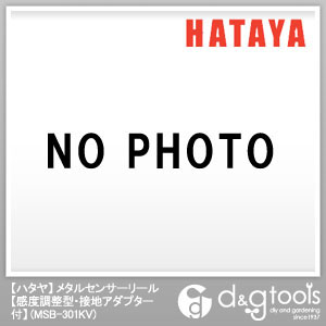ハタヤ/HATAYA メタルセンサーリール 感度調整型・接地アダプター付電工ドラム (MSB-301KV)