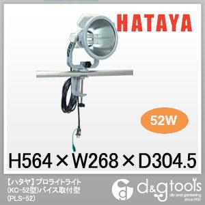 ハタヤ/HATAYA プロライトライト(KC-52型)バイス取付型蛍光灯 PLS-52