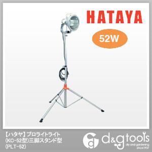 ハタヤ/HATAYA プロライトライト(KC-52型)三脚スタンド型蛍光灯 PLT-52