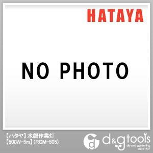 ハタヤ/HATAYA 水銀作業灯 500W 屋外用投光器 5m (RGM-505)