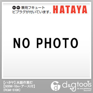 ハタヤ/HATAYA 水銀作業灯 500W アース付 屋外用投光器 10m (RGM-510K)
