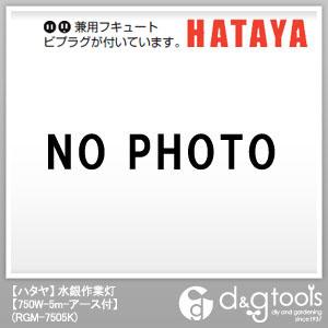 ハタヤ/HATAYA 水銀作業灯750Wアース付屋外用投光器 5m RGM-7505K