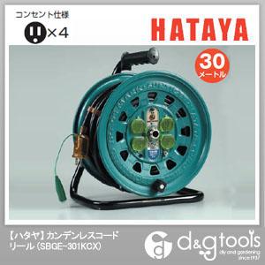 ハタヤ/HATAYA アース感知機能付 カンデンレスコードリール (SBGE-301KCX)