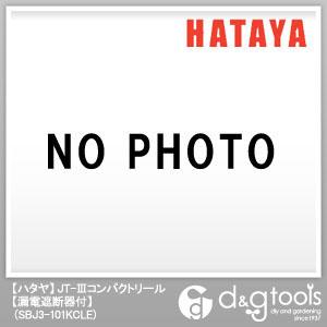 ハタヤ/HATAYA 家庭用コードリール JT-III 漏電遮断器付サーモカット&アースチェック付 (SBJ3-101KCLE)
