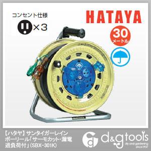 ハタヤ/HATAYA 防雨型サンタイガーレインボーリール「サーモカット・漏電過負荷付」接地付電工ドラム SBX-301K