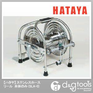 ハタヤ/HATAYA ハタヤステンレス(SUS304)ホースリール40m用本体のみ  SLA-0