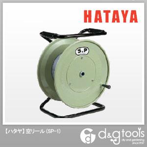 ハタヤ/HATAYA 空リール (SP-1)
