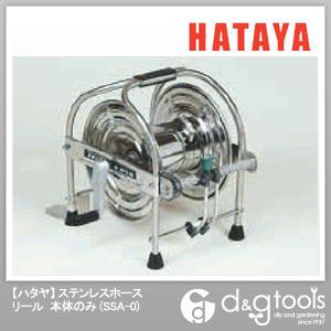 ハタヤ/HATAYA ハタヤステンレス(SUS304)ホースリール20m用本体のみ  SSA-0