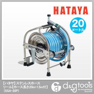 ハタヤ/HATAYA ハタヤステンレス(SUS304)ホースリール20m耐圧ホースレバーノズル付 【ホース長さ:20m+1.5m付】 SSA-20P