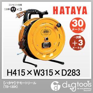 ハタヤ/HATAYA テモートリール 漏電遮断器付 電工ドラム(コンセント引出しタイプ) (TB-130K)