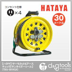 ハタヤ/HATAYA サーモカット 温度センサー&アースチェックサンタイガーリール 漏電遮断器付 (TBG-301KGX)
