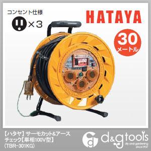 ハタヤ/HATAYA BR型コードリール 漏電遮断機付 (TBR-301KG)