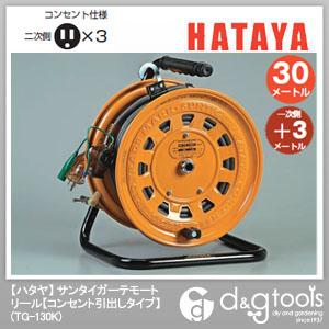 ハタヤ/HATAYA サンタイガーテモートリール コンセント引出しタイプ 電工ドラム (TG-130K)