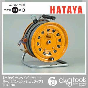ハタヤ/HATAYA サンタイガーテモートリール コンセント引出しタイプ 電工ドラム (TG-150)
